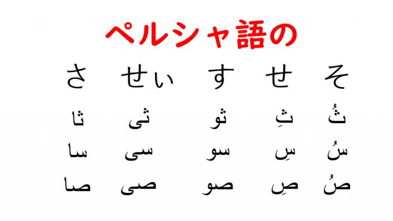 ペルシャ語のさ行