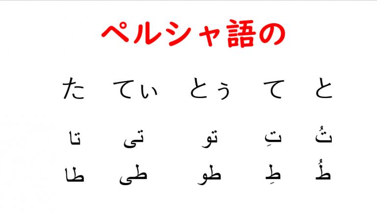 ペルシャ語のた行