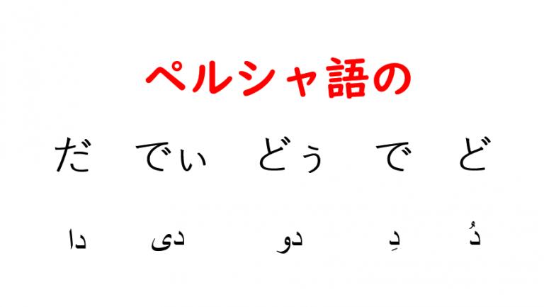 ペルシャ語のだ行