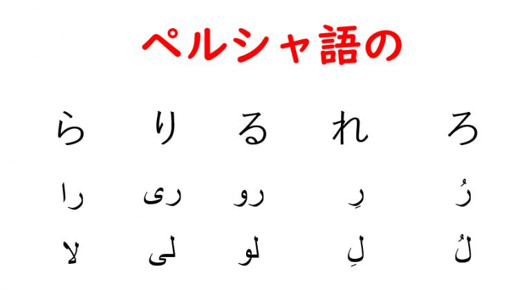 ペルシャ語のら行