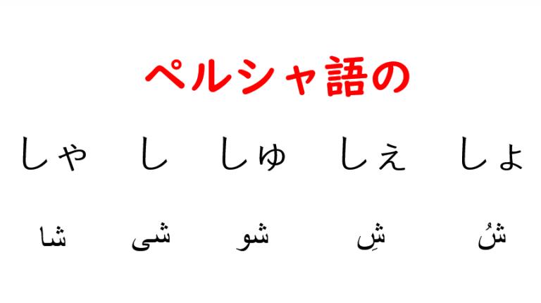 ペルシャ語のしゃ行