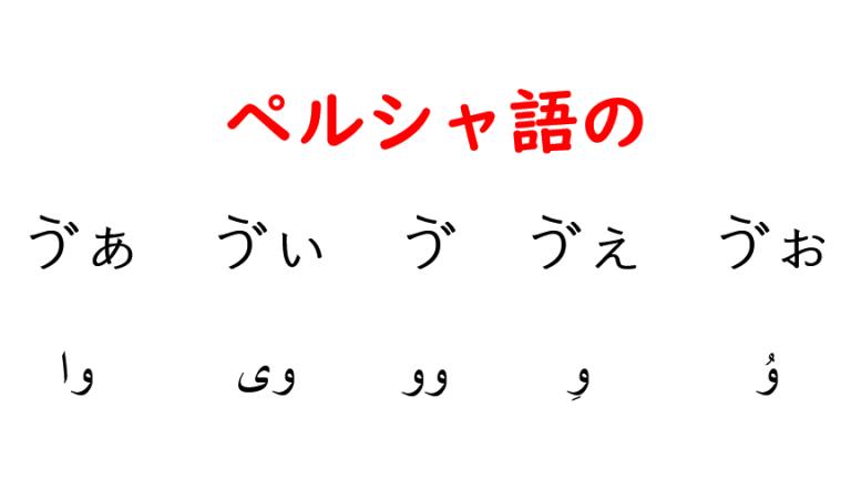 ペルシャ語のゔぁ行