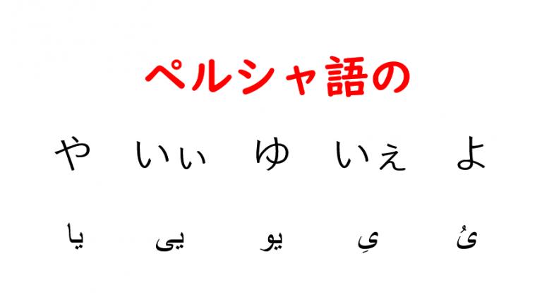 ペルシャ語のや行