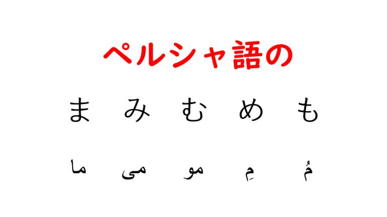 ペルシャ語のま行