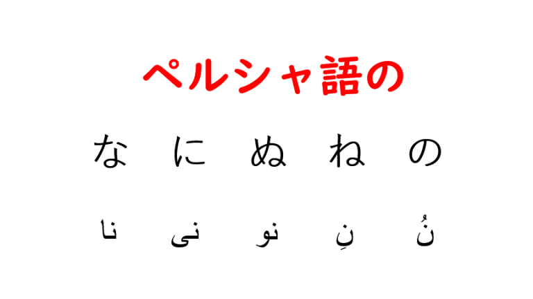 ペルシャ語のな行