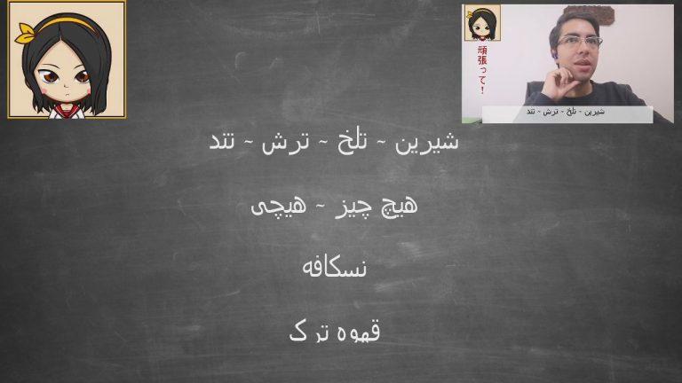 ペルシャ語レッスン