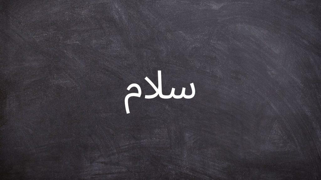 ペルシャ語の読み書き - 01