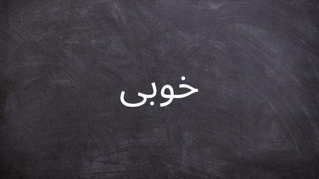 ペルシャ語の読み書き - 02