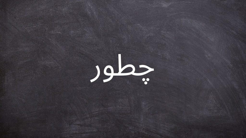 ペルシャ語の読み書き - 03