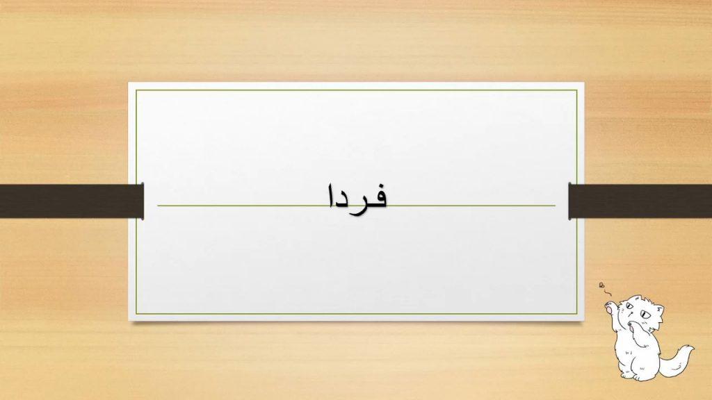 ペルシャ語の読み書き - 04